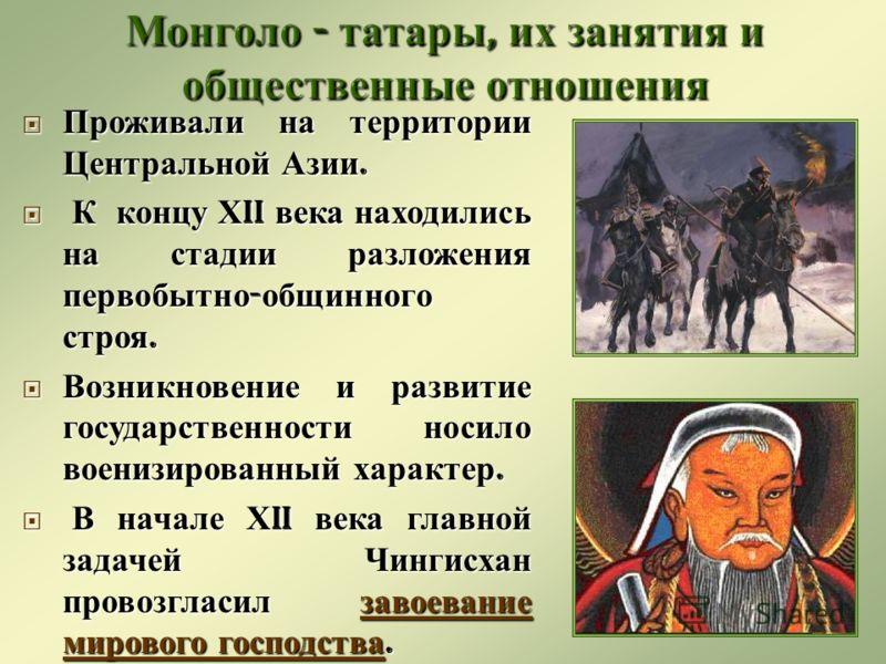 Проживали на территории Центральной Азии. Проживали на территории Центральной Азии. К концу Х II века находились на стадии разложения первобытно - общинного строя. К концу Х II века находились на стадии разложения первобытно - общинного строя. Возник