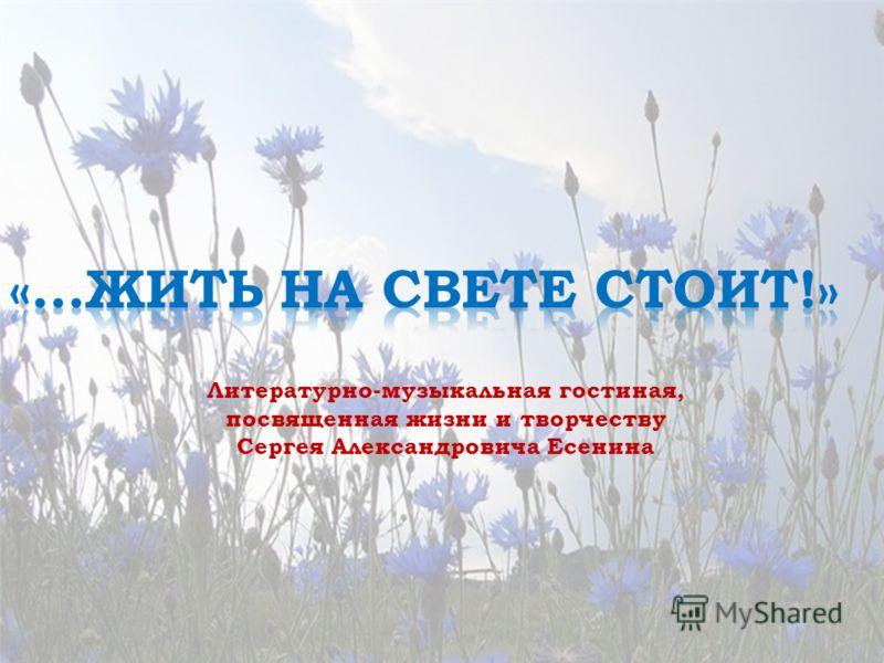 Литературно-музыкальная гостиная, посвященная жизни и творчеству Сергея Александровича Есенина
