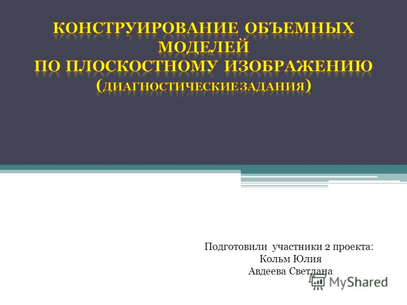 Подготовили участники 2 проекта: Кольм Юлия Авдеева Светлана