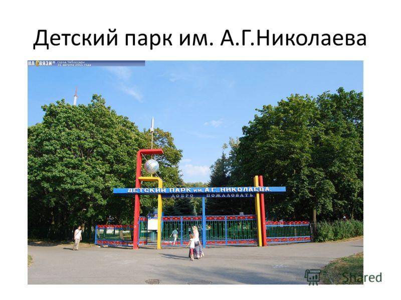 Детский парк им. А.Г.Николаева