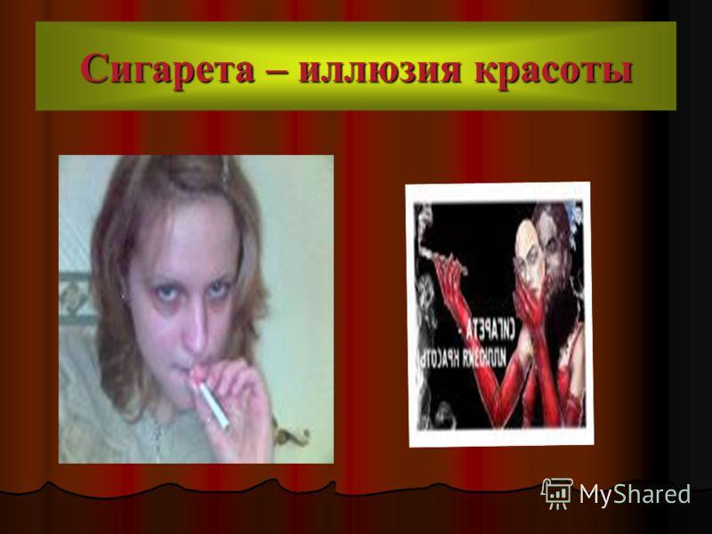 Сигарета – иллюзия красоты