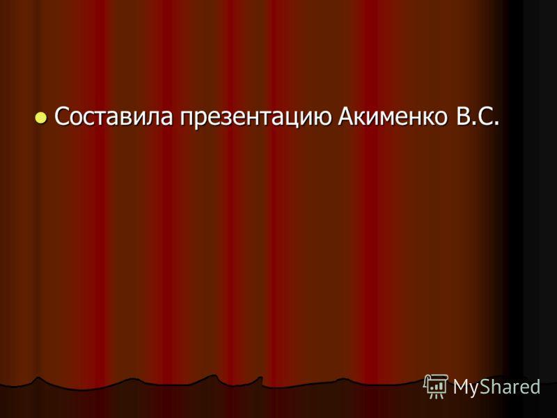 Составила презентацию Акименко В.С. Составила презентацию Акименко В.С.