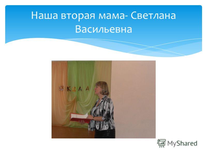 Наша вторая мама- Светлана Васильевна