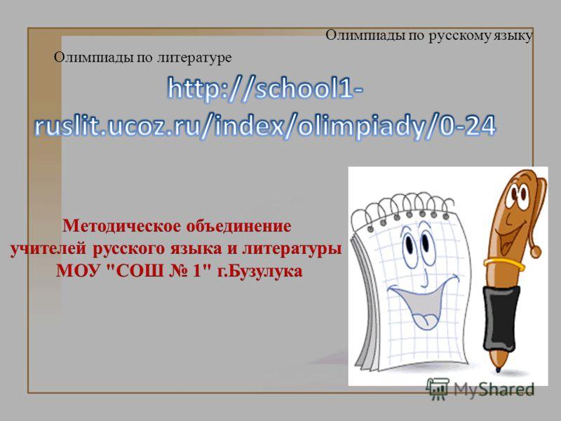 Олимпиады по русскому языку Олимпиады по литературе