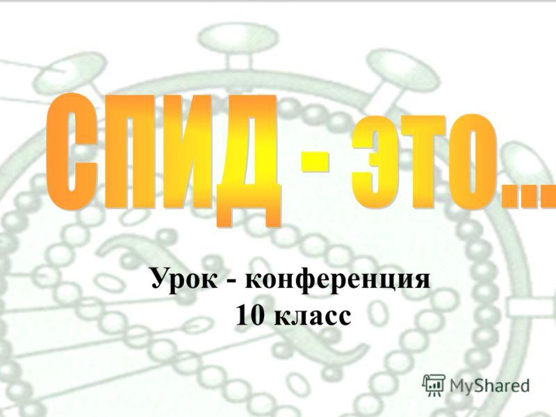 Урок - конференция 10 класс