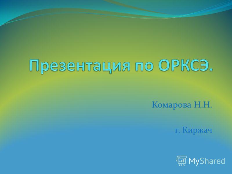 Комарова Н.Н. г. Киржач