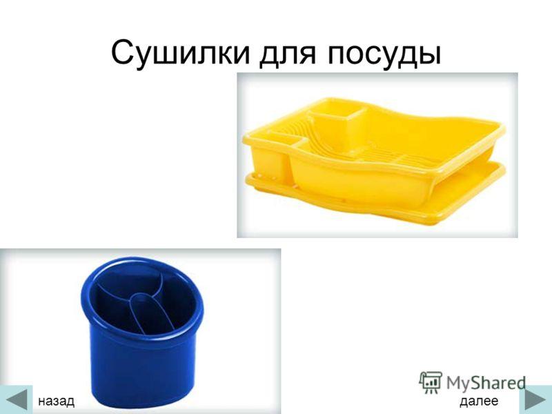 Сушилки для посуды далееназад