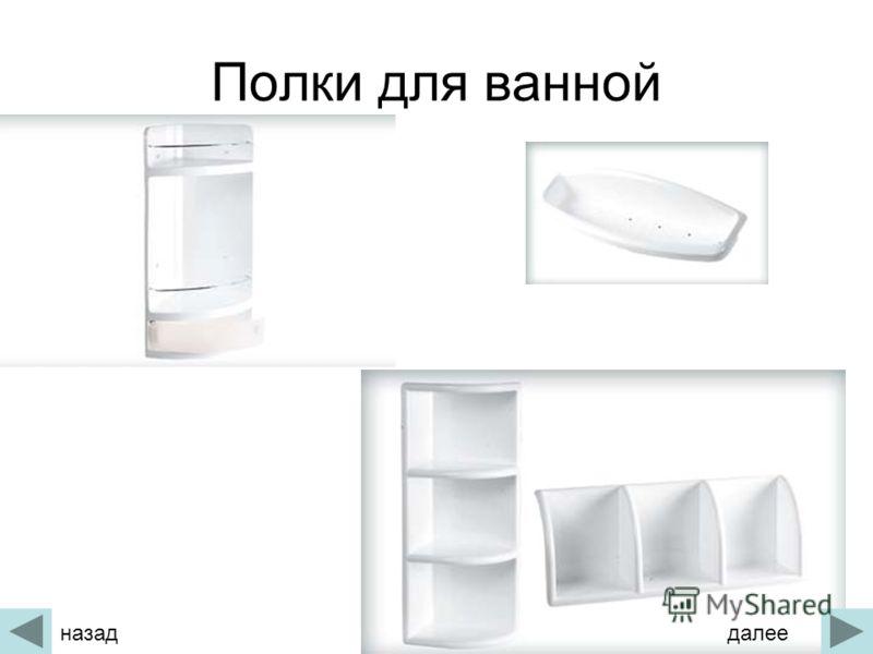 Полки для ванной далееназад