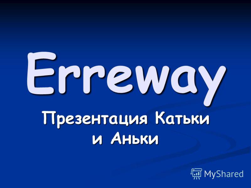 Erreway Презентация Катьки и Аньки