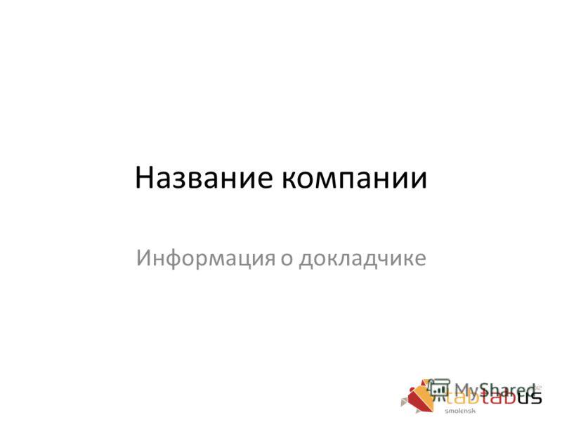 Название компании Информация о докладчике
