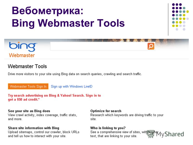 Вебометрика: Bing Webmaster Tools