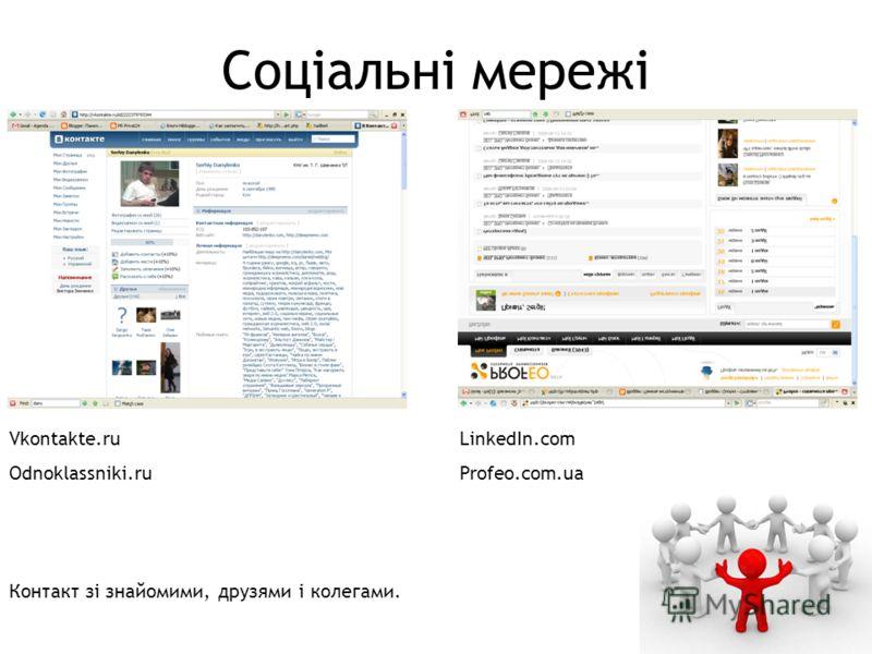 Соціальні мережі Контакт зі знайомими, друзями і колегами. Vkontakte.ru Odnoklassniki.ru LinkedIn.com Profeo.com.ua