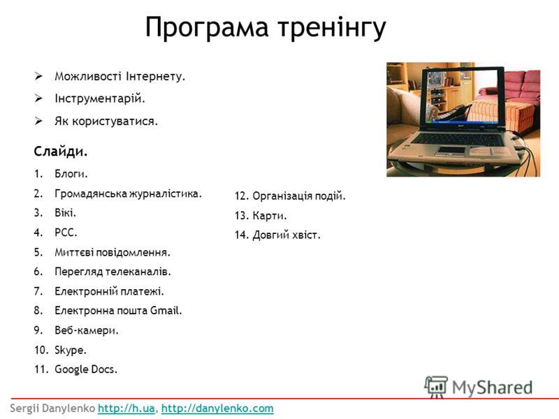 Програма тренінгу Sergii Danylenko http://h.ua, http://danylenko.comhttp://h.uahttp://danylenko.com Можливості Інтернету. Інструментарій. Як користуватися. Cлайди. 1.Блоги. 2.Громадянська журналістика. 3.Вікі. 4.РСС. 5.Миттєві повідомлення. 6.Перегля