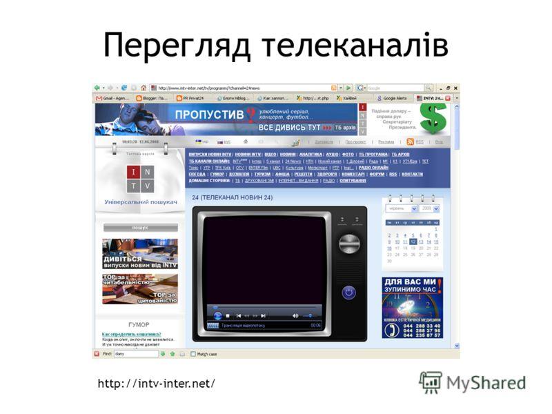 Перегляд телеканалів http://intv-inter.net/