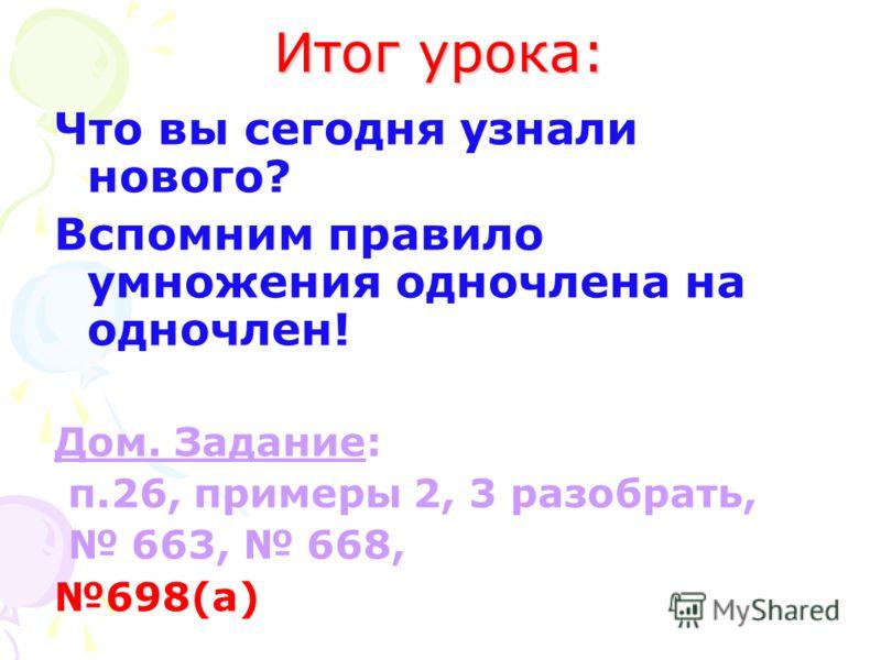 Найдите произведение одночленов 2х*3y7а*5b31c*3d15z*3t 5xy35ab31cd35zt 6xy7ab93d45z 8xy35a93cd45zt 7a*2b*3c10x 2 *2y 2 *3z 3 10m*5n*2q 17p 2 *2q 2 *0,5s 3 42abc23xyz50mnq17p 2 q 2 s 3 12abc60x 2 y 2 z 3 100mnq34,5p 2 q 2 s 3 32abc60(xyz) 2 35mnq19(pq
