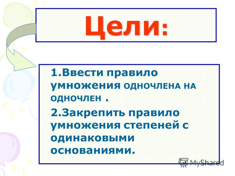 УМНОЖЕНИЕ ОДНОЧЛЕНА НА ОДНОЧЛЕН Работу выполнила учитель математики Белова В.Г МБОУ «Кшаушская » СОШ