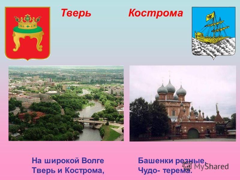 На широкой Волге Башенки резные, Тверь и Кострома, Чудо- терема. ТверьКострома