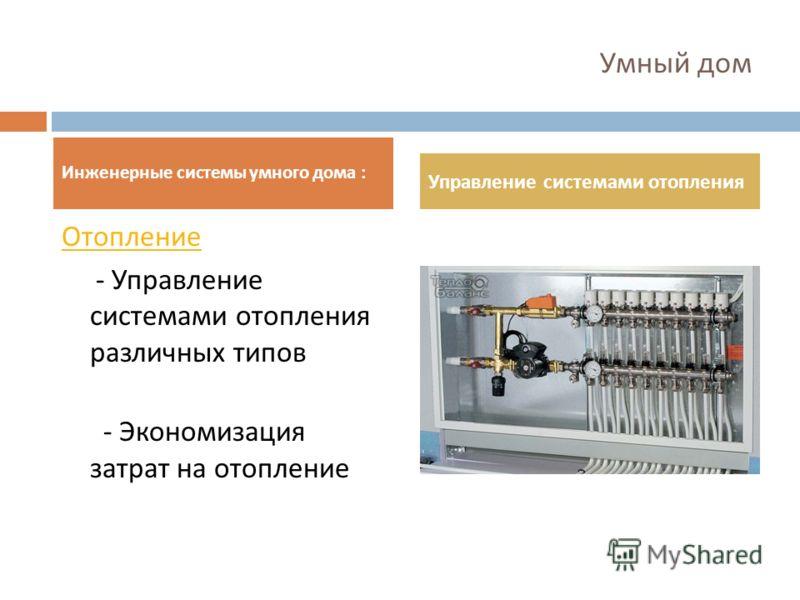 Умный дом Отопление - Управление системами отопления различных типов - Экономизация затрат на отопление Инженерные системы умного дома : Управление системами отопления