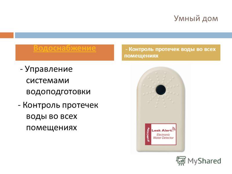 Умный дом - Управление системами водоподготовки - Контроль протечек воды во всех помещениях Водоснабжение - Контроль протечек воды во всех помещениях