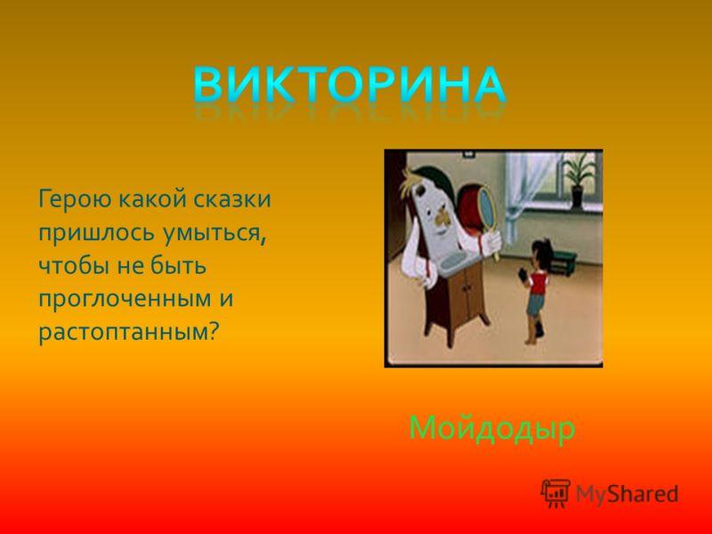 Чуковский очень любил детей, он часто встречался с ними в Переделкино(Подмосковье), где построил загородный дом. Там он собирал вокруг себя до полутора тысяч детей и устраивал им праздники