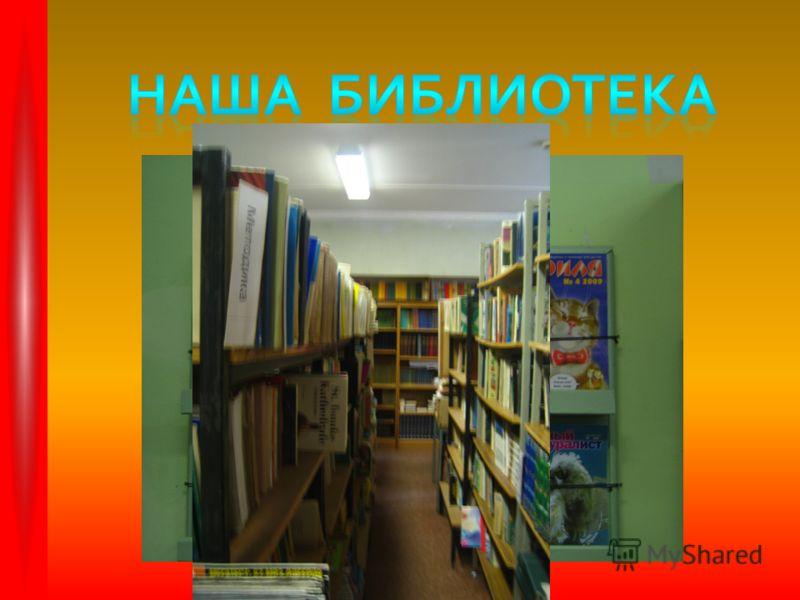 Государственное бюджетное образовательное учреждение Гимназия 587 Фрунзенского района Санкт –Петербург 2012 Презентацию выполнила библиотекарь Сенина О. К.