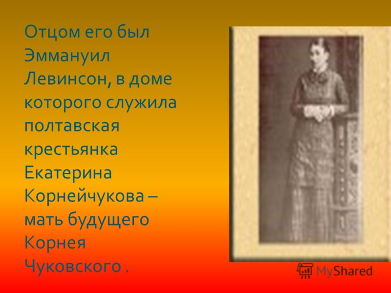 Корней Иванович Чуковский – псевдоним поэта Николая Васильевича Корнейчукова. Он появился на свет 31 марта 1882 года в Санкт-Петербурге.
