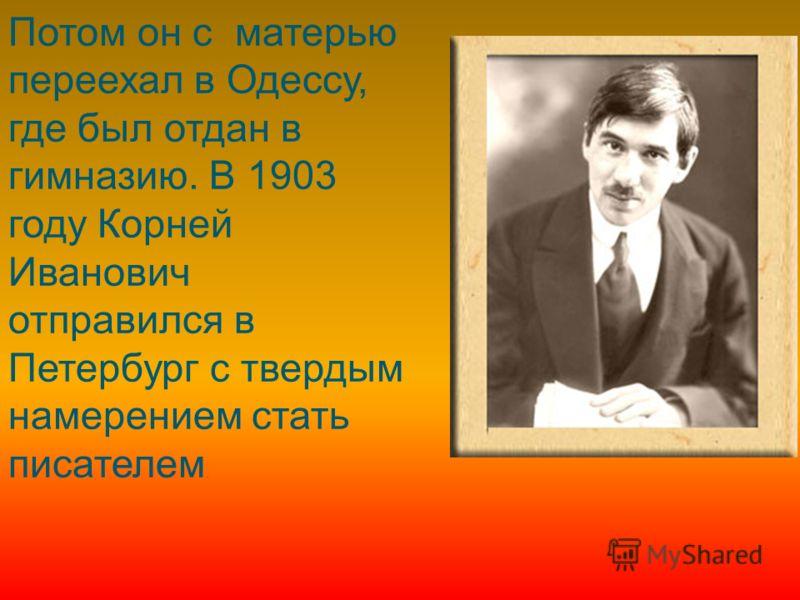 Отцом его был Эммануил Левинсон, в доме которого служила полтавская крестьянка Екатерина Корнейчукова – мать будущего Корнея Чуковского.