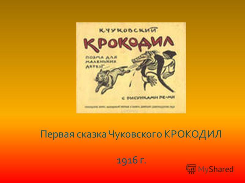 Потом он с матерью переехал в Одессу, где был отдан в гимназию. В 1903 году Корней Иванович отправился в Петербург с твердым намерением стать писателем.