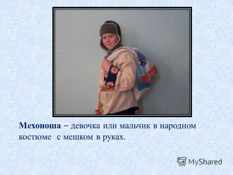 Мехоноша – девочка или мальчик в народном костюме с мешком в руках.
