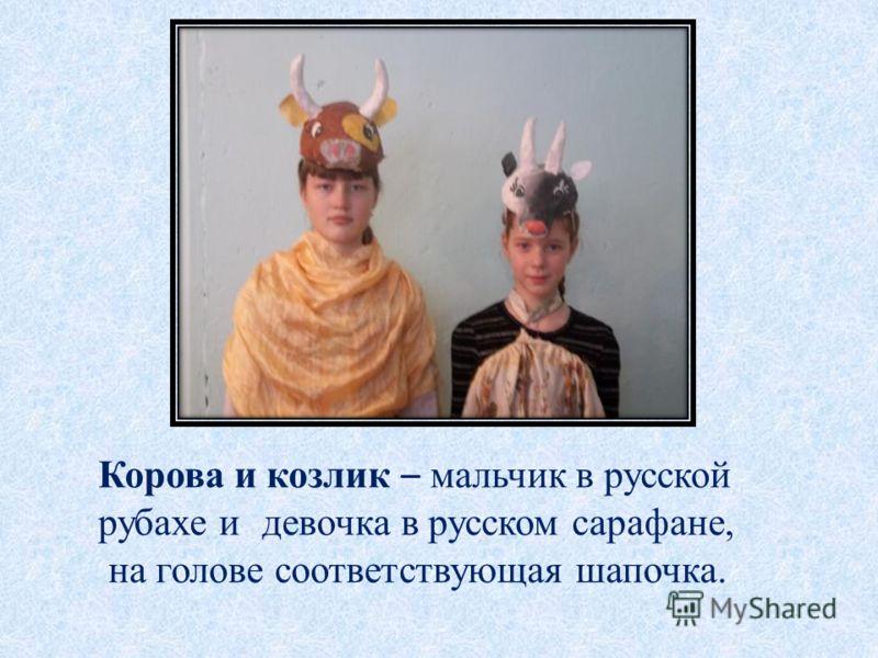 Корова и козлик – мальчик в русской рубахе и девочка в русском сарафане, на голове соответствующая шапочка.