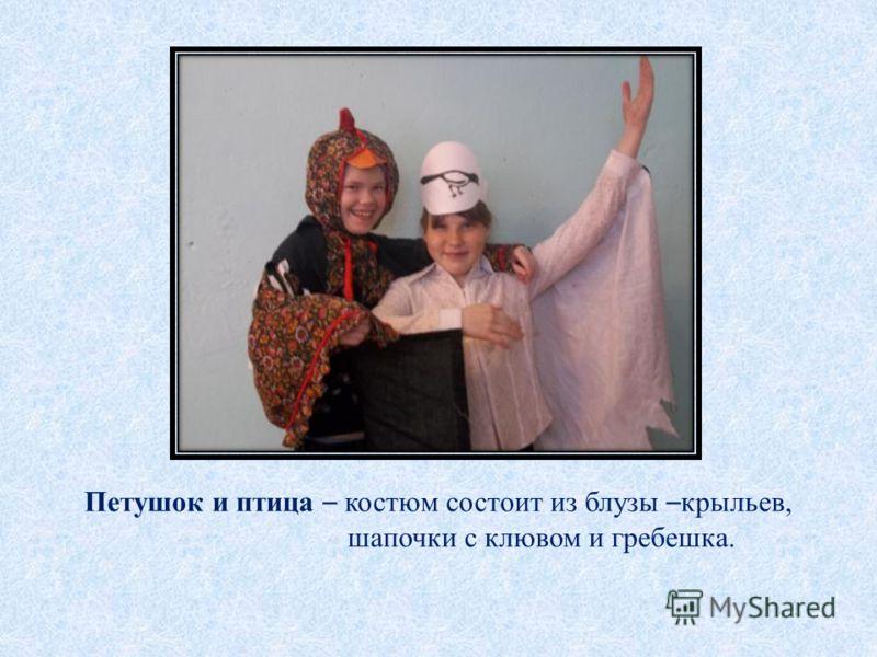 Петушок и птица – костюм состоит из блузы – крыльев, шапочки с клювом и гребешка.