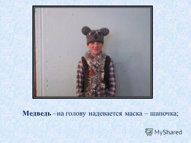 Медведь –на голову надевается маска – шапочка;