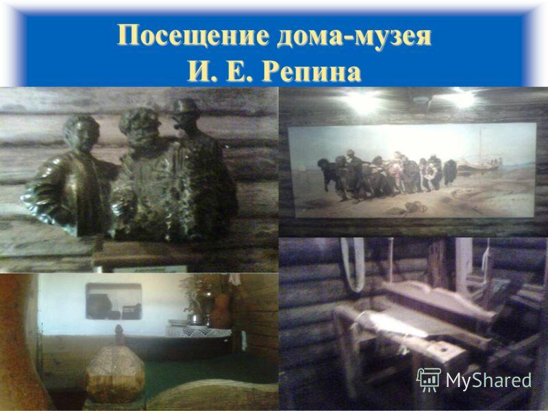 Посещение дома-музея И. Е. Репина