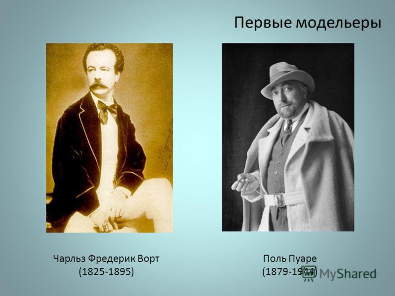 Чарльз Фредерик Ворт (1825-1895) Поль Пуаре (1879-1944) Первые модельеры
