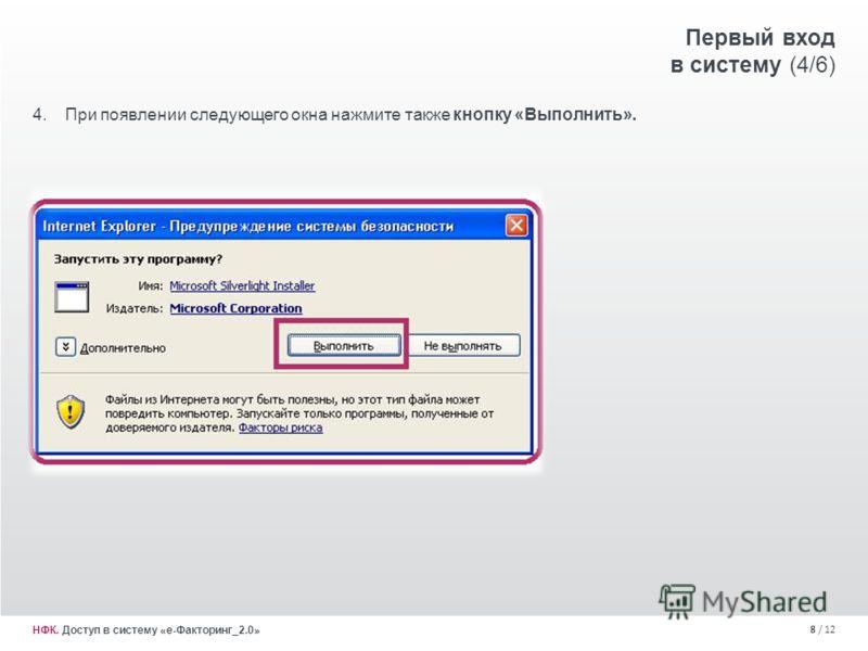 8 / 12 4.При появлении следующего окна нажмите также кнопку «Выполнить». Первый вход в систему (4/6) НФК. Доступ в систему «е-Факторинг_2.0»
