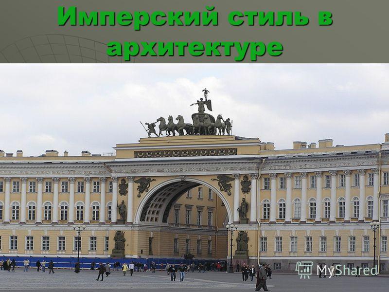Имперский стиль в архитектуре