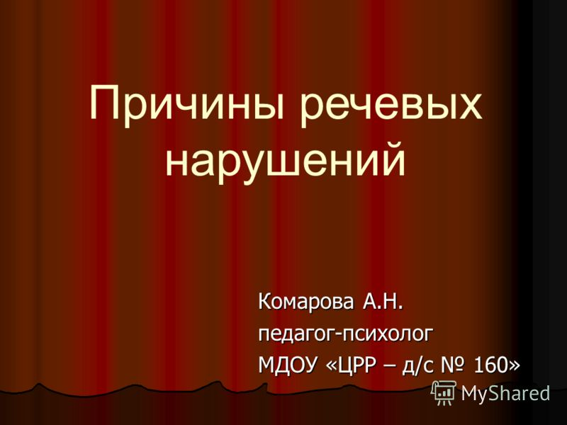 Комарова А.Н. педагог-психолог МДОУ «ЦРР – д/с 160» Причины речевых нарушений