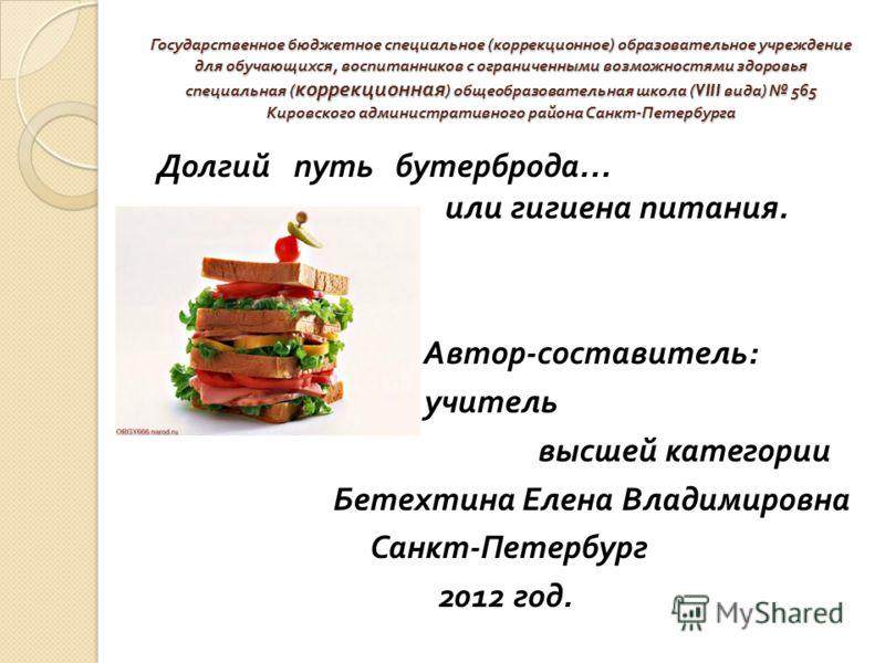 Государственное бюджетное специальное ( коррекционное ) образовательное учреждение для обучающихся, воспитанников с ограниченными возможностями здоровья специальная ( коррекционная ) общеобразовательная школа (VIII вида ) 565 Кировского административ