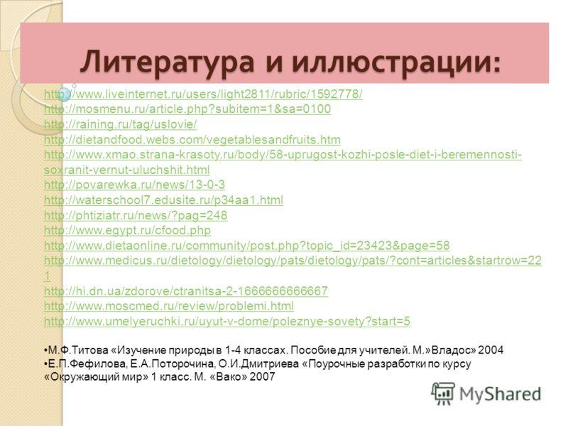 Литература и иллюстрации : Литература и иллюстрации : http://www.liveinternet.ru/users/light2811/rubric/1592778/ http://mosmenu.ru/article.php?subitem=1&sa=0100 http://raining.ru/tag/uslovie/ http://dietandfood.webs.com/vegetablesandfruits.htm http:/