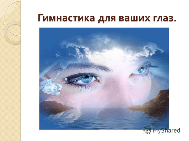 Гимнастика для ваших глаз.