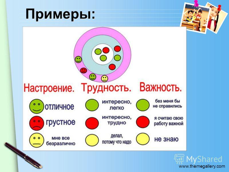 www.themegallery.com Примеры: