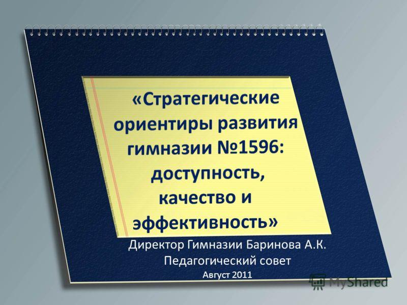 Баринова А.К. Педагогический совет Август 2011 Директор Гимназии Баринова А.К. Педагогический совет Август 2011