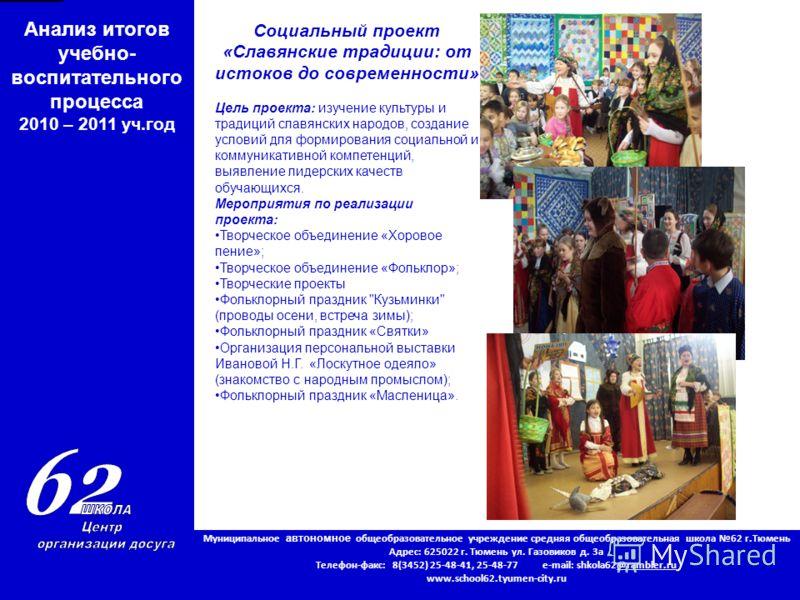 Муниципальное автономное общеобразовательное учреждение средняя общеобразовательная школа 62 г.Тюмень Адрес: 625022 г. Тюмень ул. Газовиков д. 3а Телефон-факс: 8(3452) 25-48-41, 25-48-77 e-mail: shkola62@rambler.ru www.school62.tyumen-city.ru Анализ
