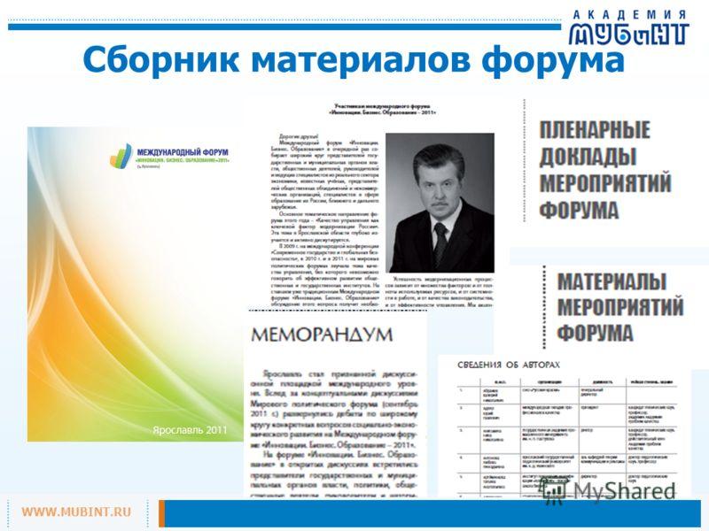 WWW.MUBINT.RU Сборник материалов форума