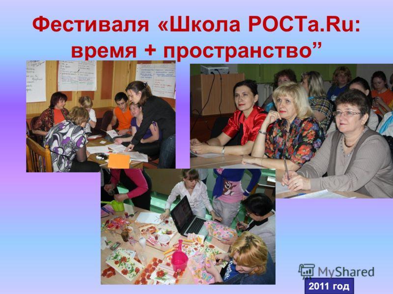 Фестиваля «Школа РОСТа.Ru: время + пространство 2011 год