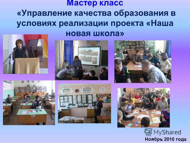 Мастер класс «Управление качества образования в условиях реализации проекта «Наша новая школа» Ноябрь 2010 года