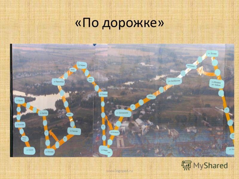 «По дорожке» www.logoped.ru
