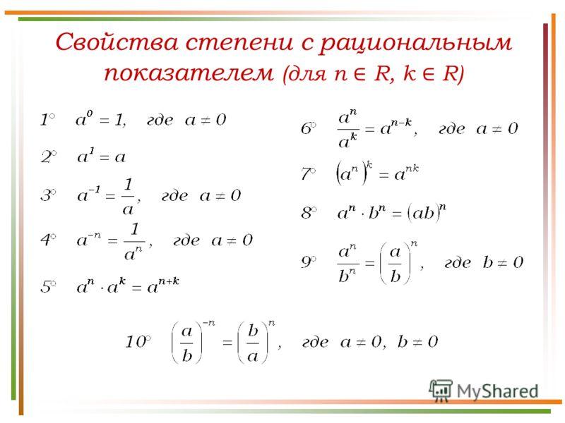 Свойства степени с рациональным показателем (для n R, k R)
