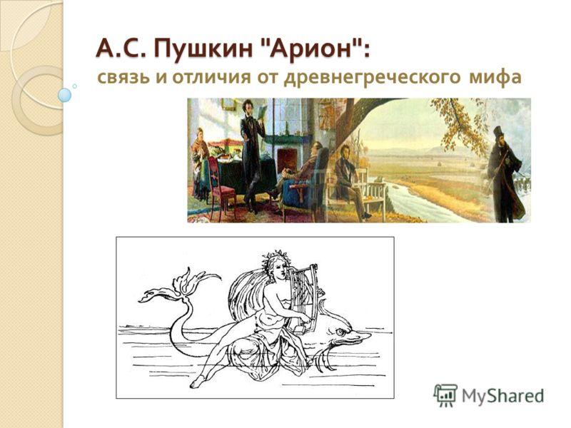 А. С. Пушкин  Арион : А. С. Пушкин  Арион : связь и отличия от древнегреческого мифа