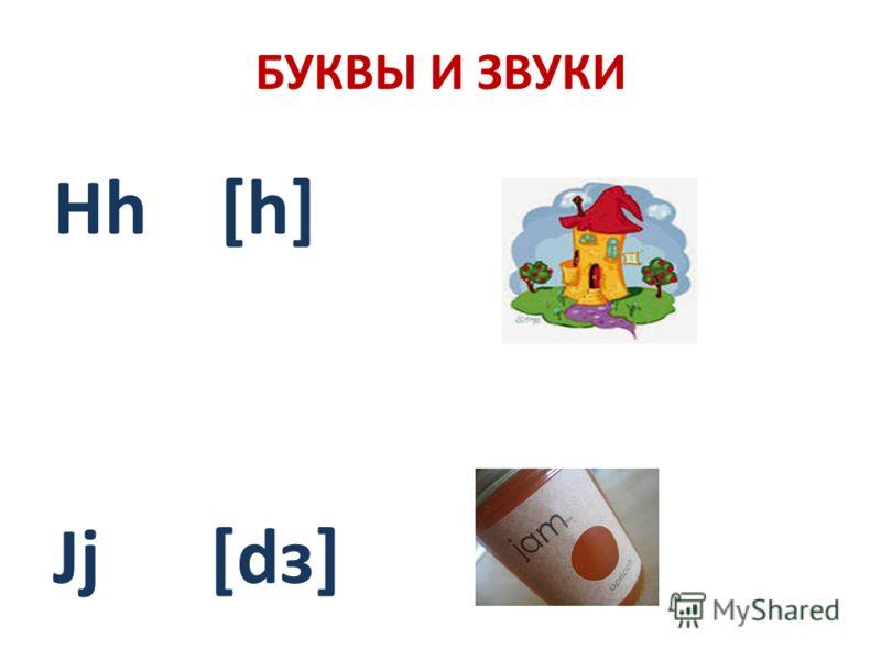 БУКВЫ И ЗВУКИ Hh [h] Jj [dз]